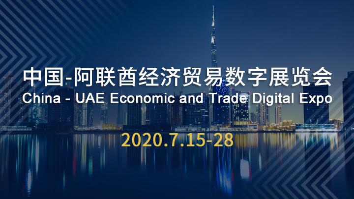 中国-阿联酋经济贸易数字展览会