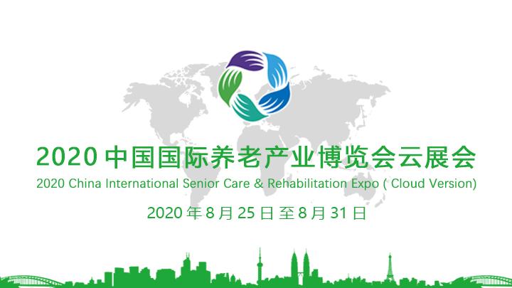 2020中国国际养老产业博览会云展会