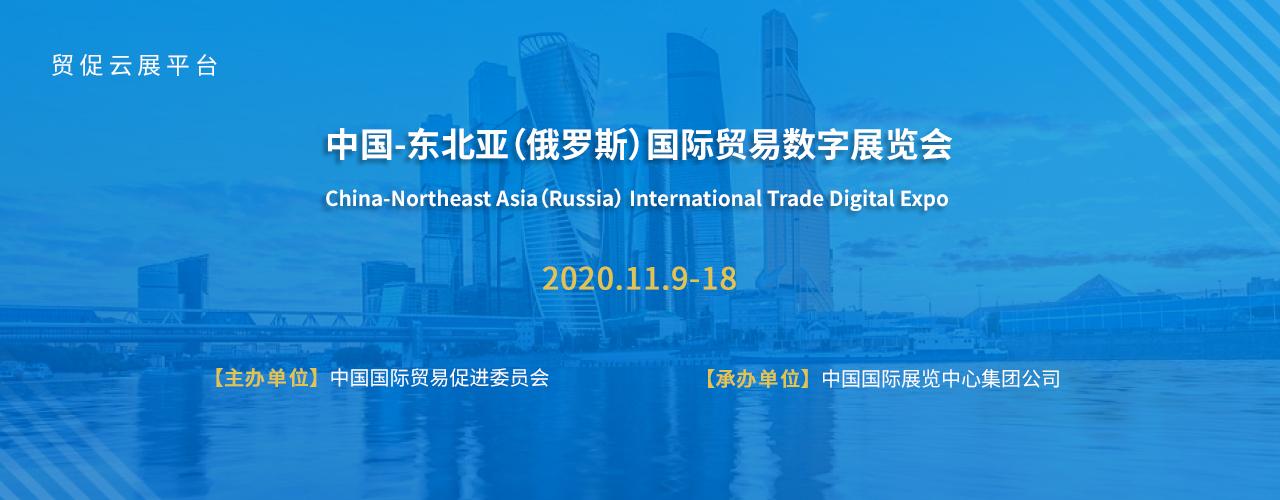 中国-东北亚(俄罗斯)国际贸易数字展览会