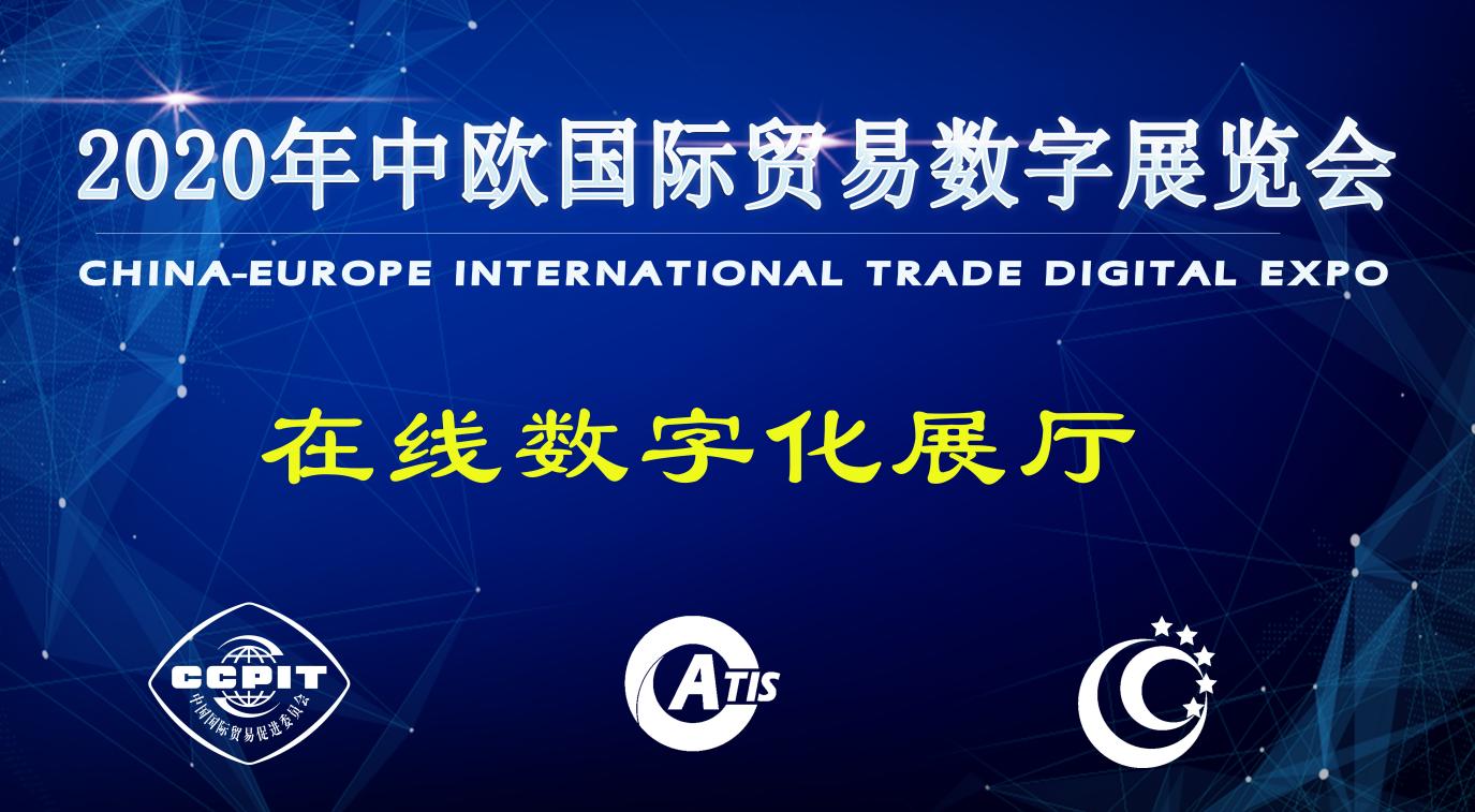 2020年中欧国际贸易数字展览会