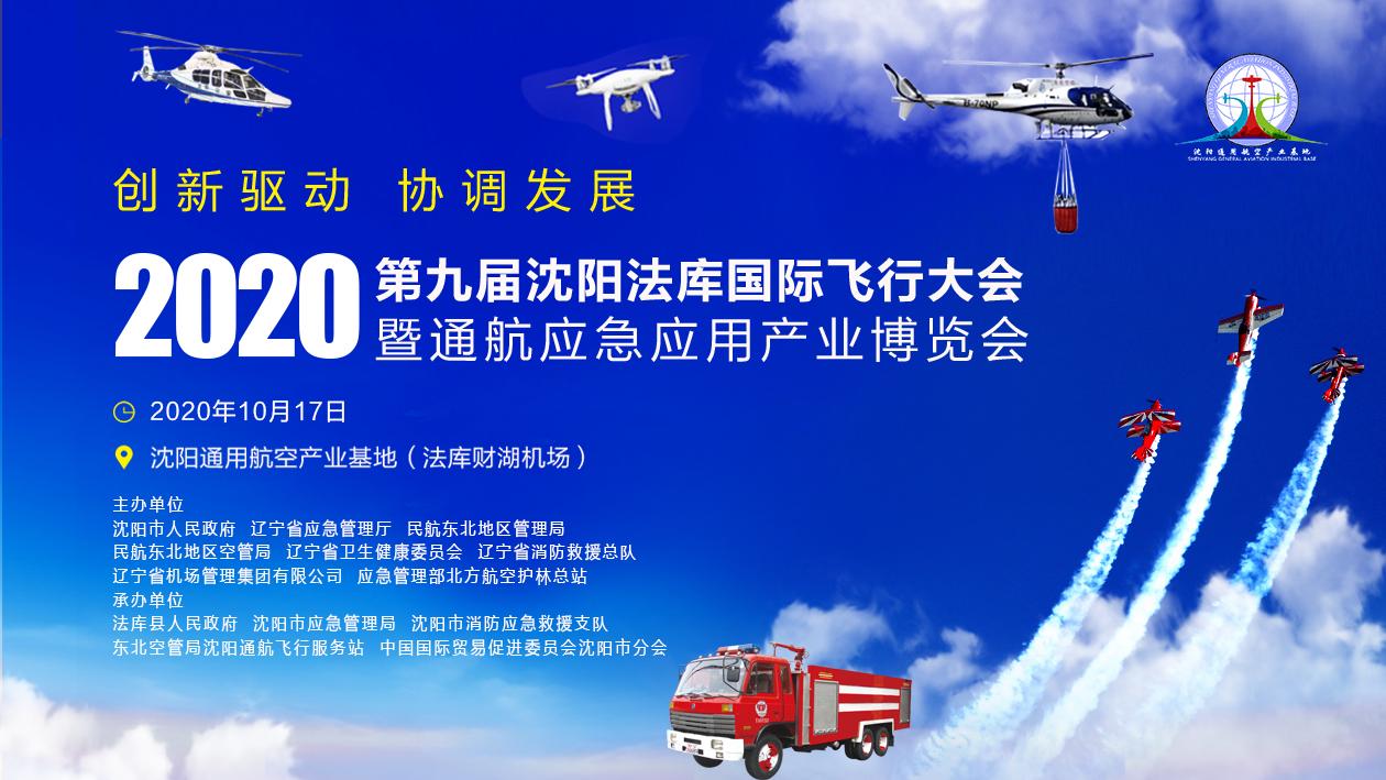 第九届沈阳法库国际飞行大会暨通航应急应用产业博览会