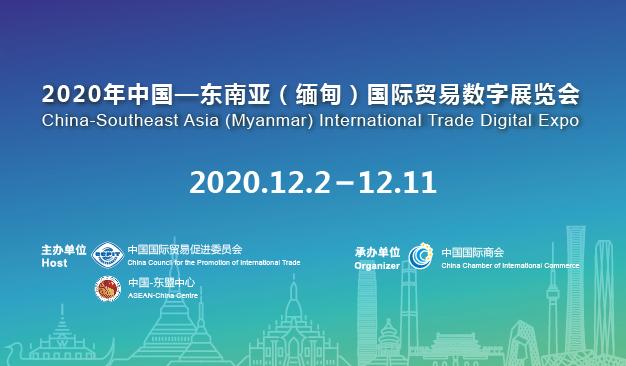 中国—东南亚(缅甸)国际贸易数字展览会