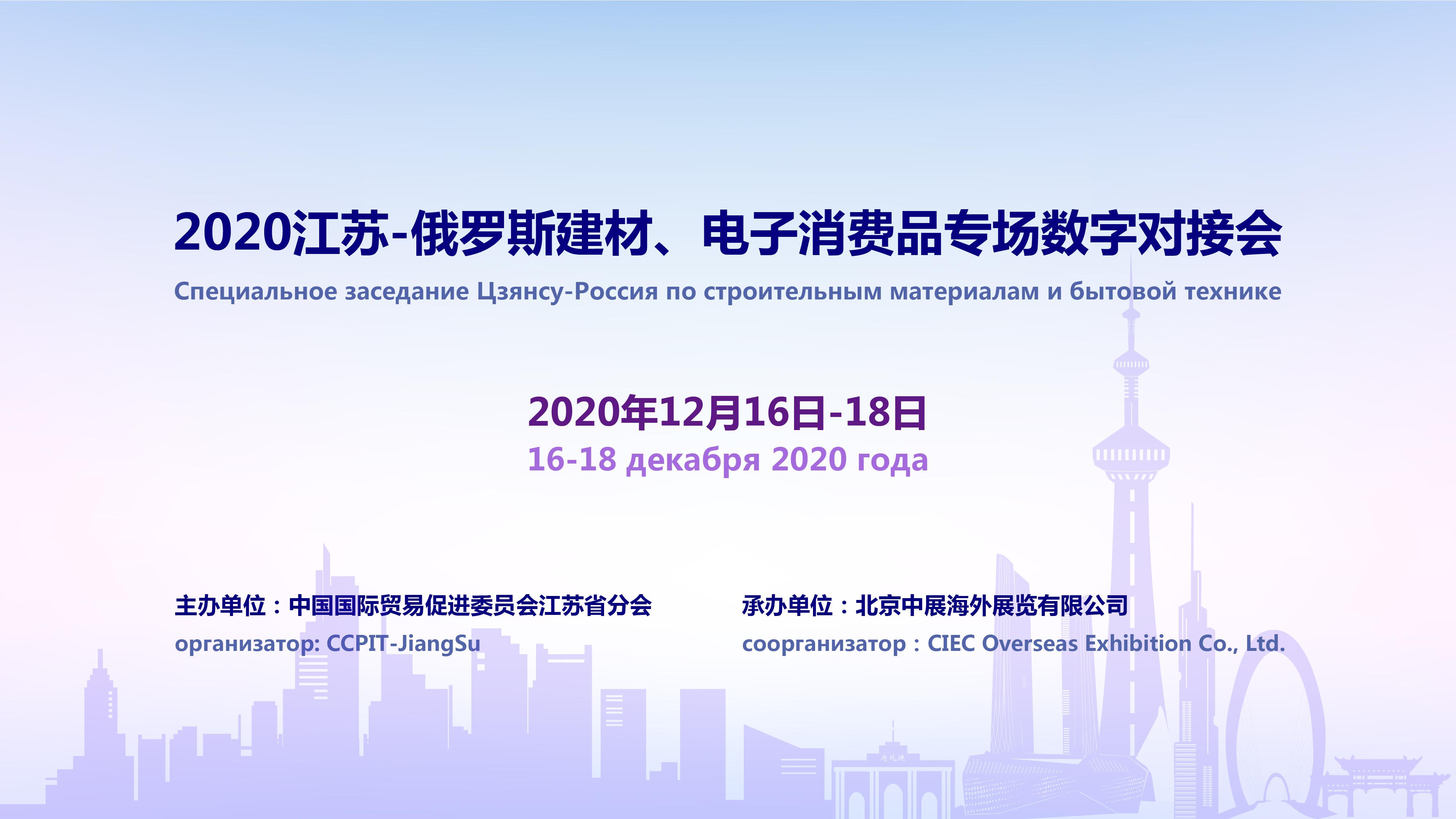 2020江苏-俄罗斯建材、电子消费品专场数字对接会